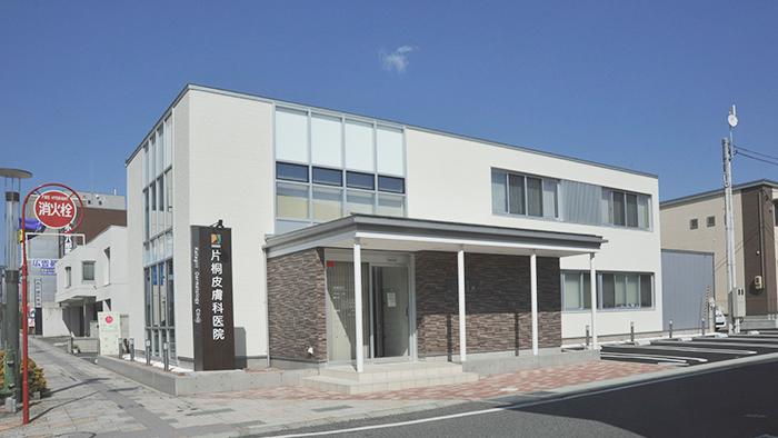 片桐皮膚科医院